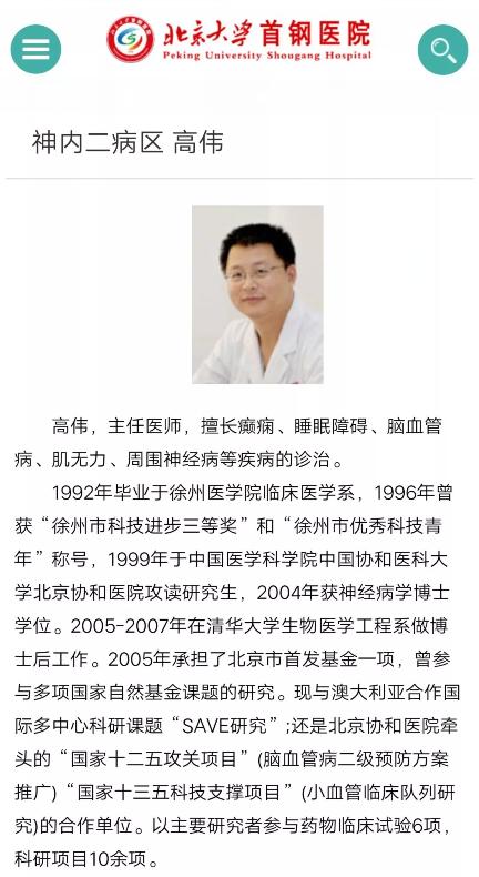 预告 | 专家博士团亲诊第五季:12月14日—15日中国抗癫痫协会理事高伟博士后再临贵阳